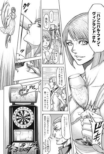 テラフォーマーズ47話ネタバレ感想(6)
