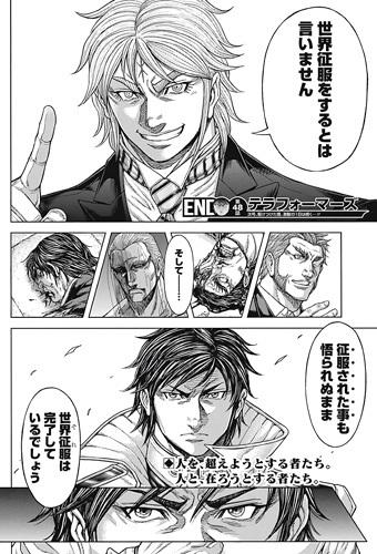 テラフォーマーズ48話ネタバレ感想(2)