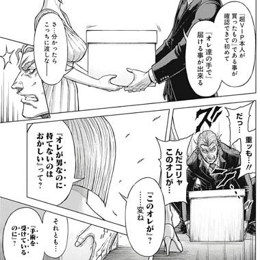 テラフォーマーズ48話ネタバレ感想(5)