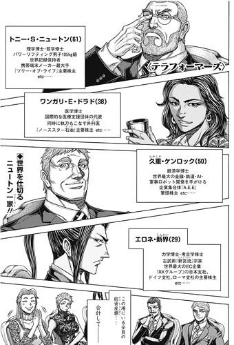 テラフォーマーズ48話ネタバレ感想(6)