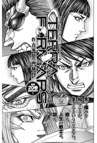テラフォーマーズ50話ネタバレ感想(1)