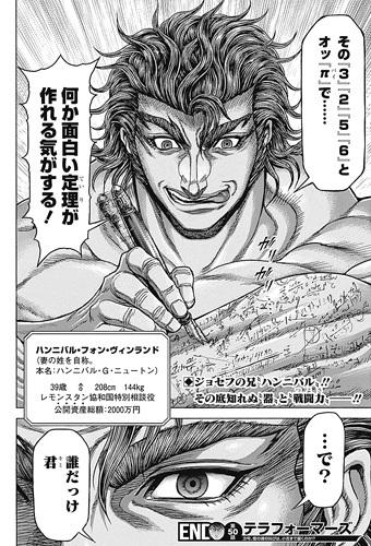 テラフォーマーズ50話ネタバレ感想(3)