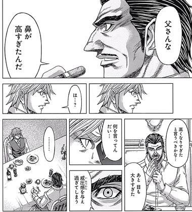 テラフォーマーズ49話ネタバレ感想(5)