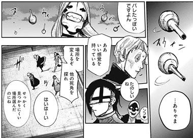 東京喰種:re 168話 イトリの赫子ファンネル