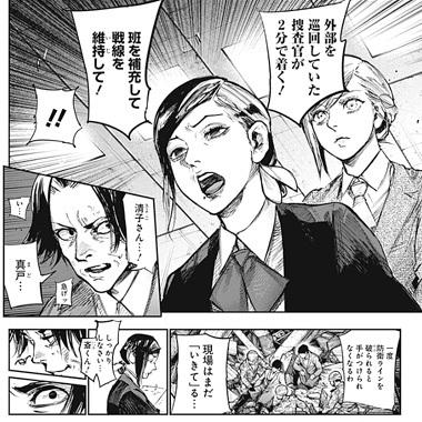 東京喰種:re 168話 清子
