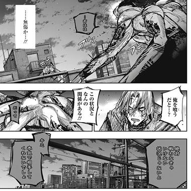 東京喰種:re 170話 四方の本気