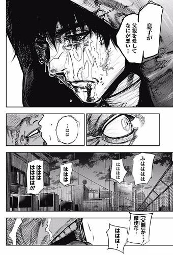 東京グールre172話感想(1)