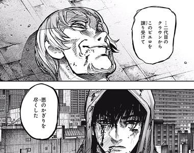 東京グールre172話感想(5)