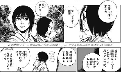 東京喰種:re173話ネタバレ感想(1)