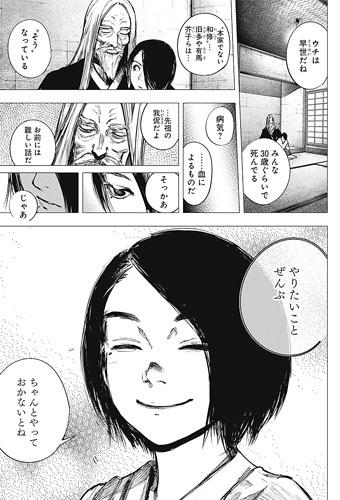 東京グールre174話ネタバレ感想(1)