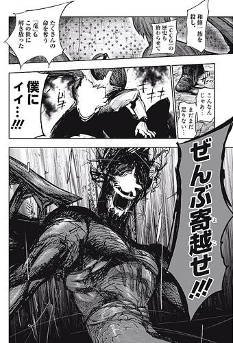 東京グールre174話ネタバレ感想(4)