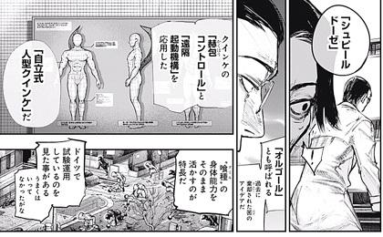 東京喰種re175話ネタバレ感想(4)