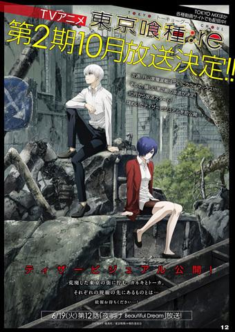 東京グールreアニメ2期キービジュアル