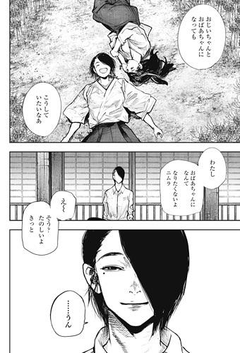 東京グールre176話ネタバレ感想(5)