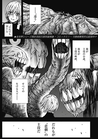 東京喰種:re177話ネタバレ感想(3)