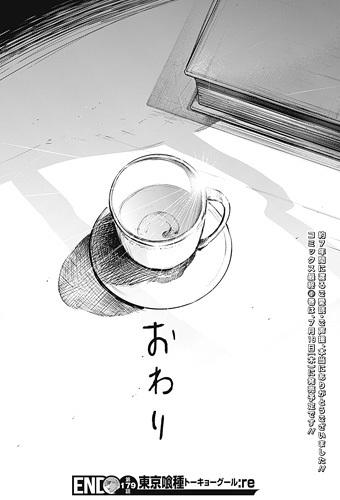 東京グール:re179話(最終回)ネタバレ感想(1)