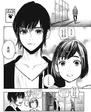 東京喰種:re179話(最終回)ネタバレ感想(5) アヤトとヒナミ