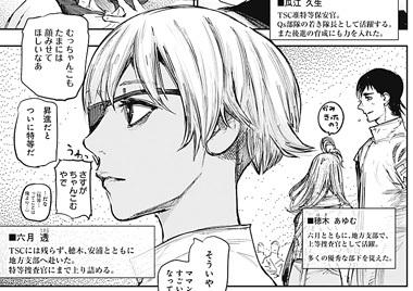 東京喰種:re179話(最終回)ネタバレ感想(6) 六月