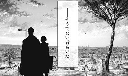 東京喰種:re179話(最終回)ネタバレ感想(8) 亜門とアキラ