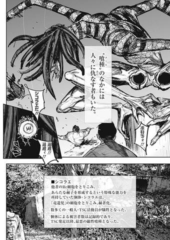 東京喰種:re179話(最終回)ネタバレ感想(9) 死堪