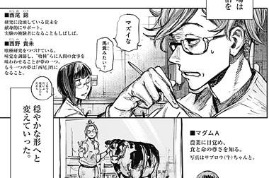 東京喰種:re179話(最終回)ネタバレ感想(10) 馬糞先輩
