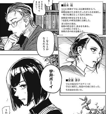 東京喰種:re179話(最終回)ネタバレ感想(16) 鈴木政