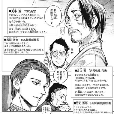 東京喰種:re179話(最終回)ネタバレ感想(17) 丸手