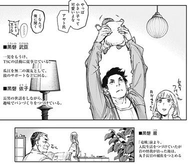 東京喰種:re179話(最終回)ネタバレ感想(19) 黒岩巌