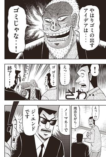 中間管理録トネガワ 50話 マネーの虎