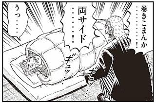 中間管理録トネガワ 51話 大槻ロール
