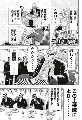中間管理録トネガワ 51話 春風