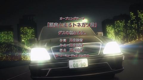 トネガワ1話感想(122)