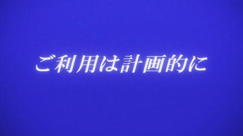 トネガワ1話感想(88)