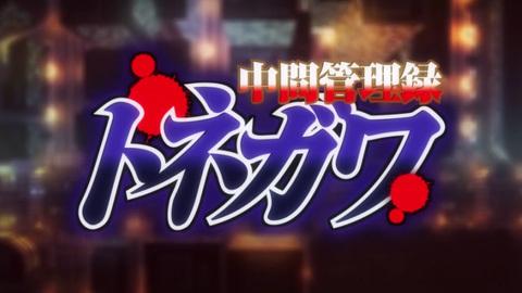 トネガワ2話感想(07)