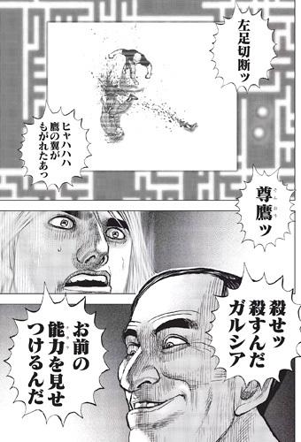 TOUGH外伝龍を継ぐ男109話感想(1)