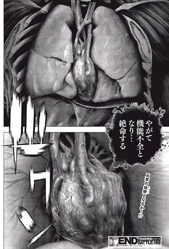TOUGH外伝龍を継ぐ男109話感想(4)