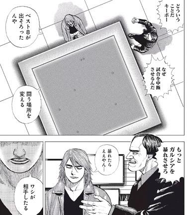 TOUGH外伝 龍を継ぐ男112話ネタバレ感想(1)