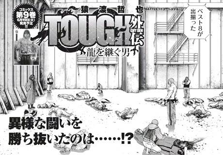OUGH外伝 龍を継ぐ男113話ネタバレ感想(1)