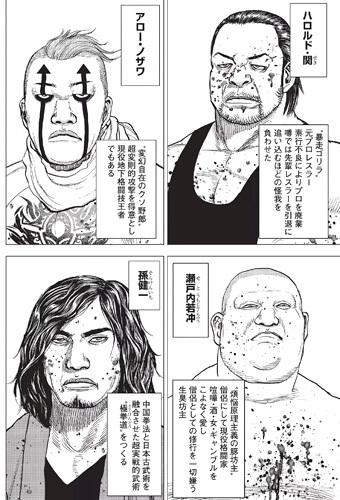 OUGH外伝 龍を継ぐ男113話ネタバレ感想(2) 瀬戸内寂聴
