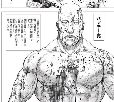 OUGH外伝 龍を継ぐ男113話ネタバレ感想(3)