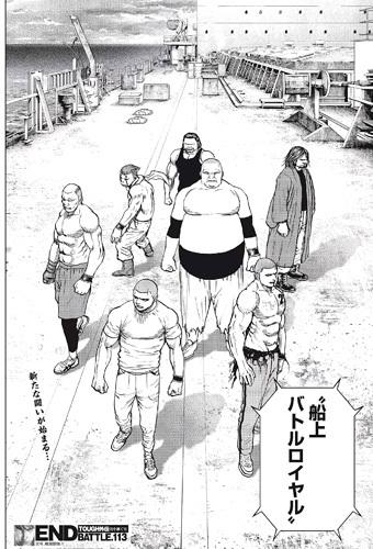 OUGH外伝 龍を継ぐ男113話ネタバレ感想(6)