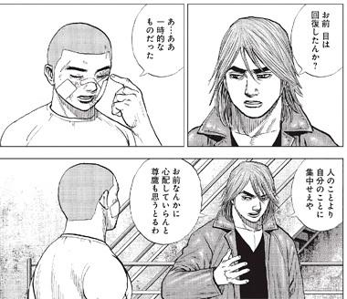 TOUGH外伝 龍を継ぐ男114話感想(3)