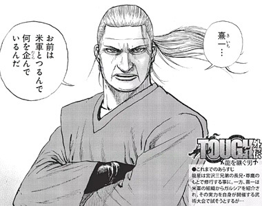 TOUGH外伝 龍を継ぐ男114話感想(4)