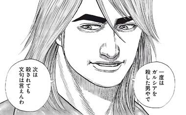TOUGH外伝 龍を継ぐ男114話感想(7)