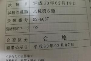 合格通知乙6