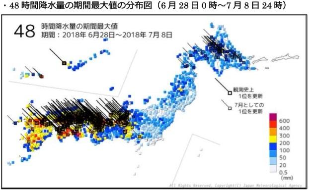 20180709H30・7月豪雨48時間雨量