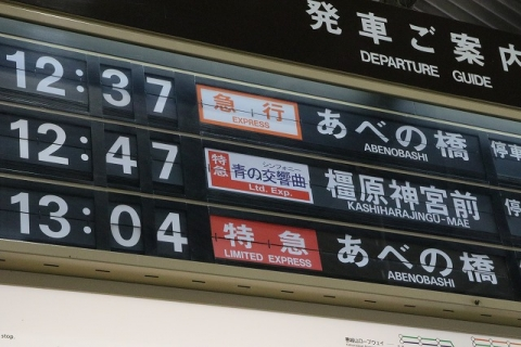 青のシンフォニー発車時刻