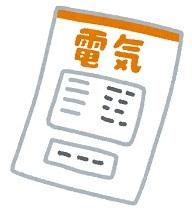 seikyusyo_denki0412.jpg
