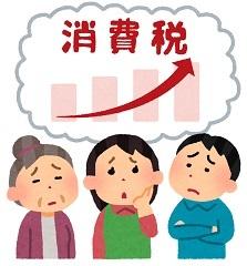 syouhizei_zouzei_shinpai_people0517.jpg