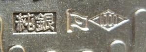 純銀 日本製